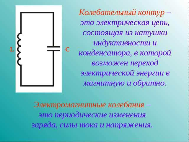 Колебательный контур – это электрическая цепь, состоящая из катушки индуктивн...