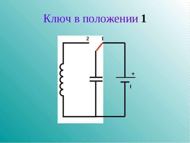 Ключ в положении 1 + I 1 2