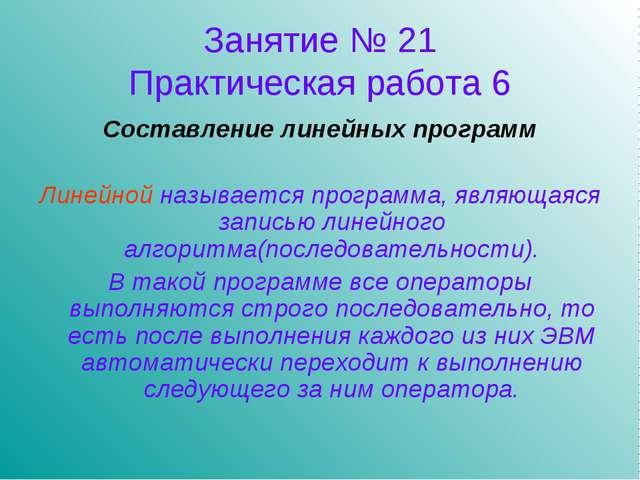 Занятие № 21 Практическая работа 6 Составление линейных программ Линейной наз...