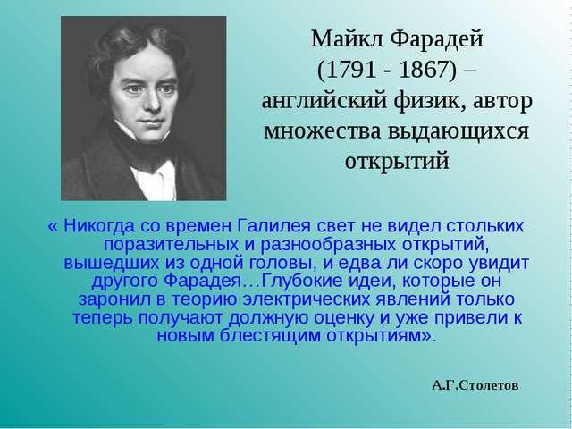 Майкл Фарадей (1791 - 1867) – английский физик, автор множества выдающихся от...