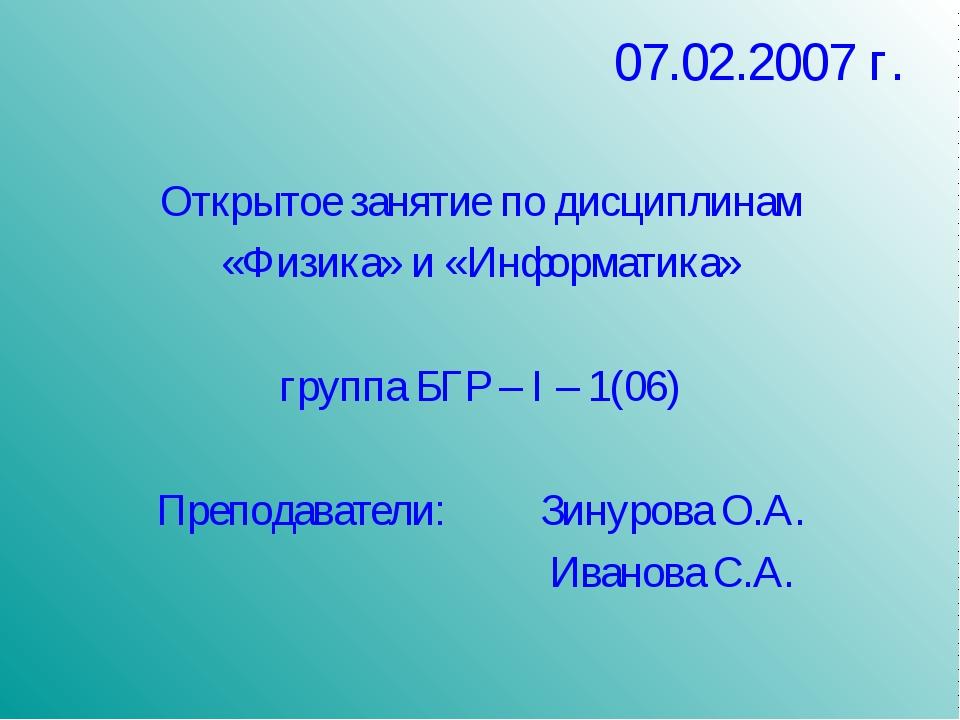 07.02.2007 г. Открытое занятие по дисциплинам «Физика» и «Информатика» группа...