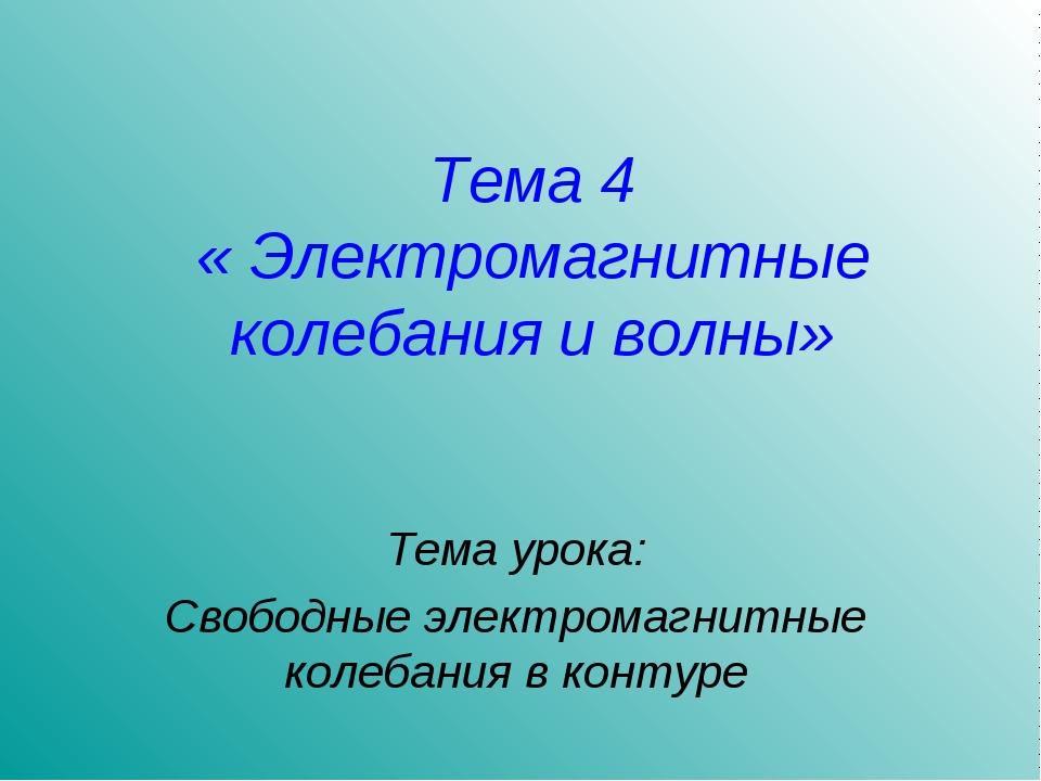 Тема 4 « Электромагнитные колебания и волны» Тема урока: Свободные электромаг...