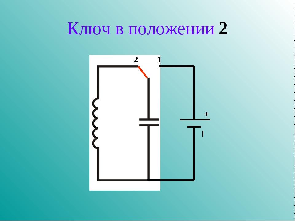 Ключ в положении 2 + I 1 2