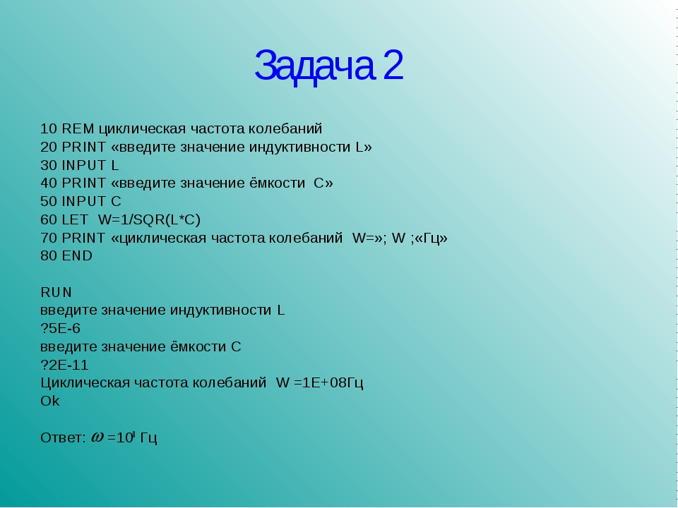 Задача 2 10 REM циклическая частота колебаний 20 PRINT «введите значение инду...