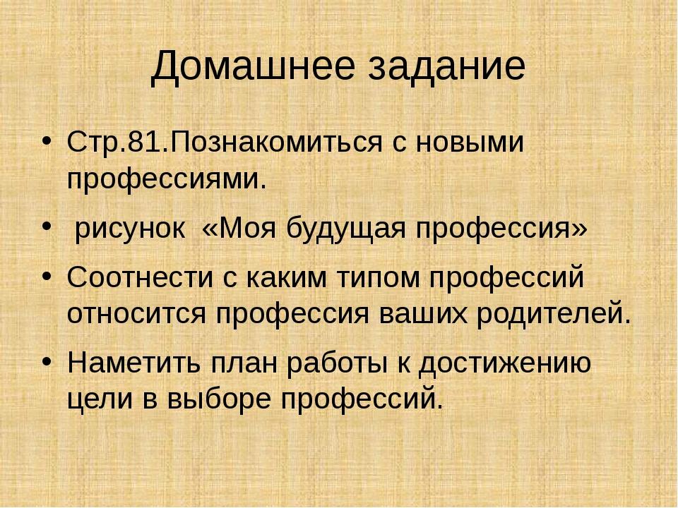 Домашнее задание Стр.81.Познакомиться с новыми профессиями. рисунок «Моя буду...