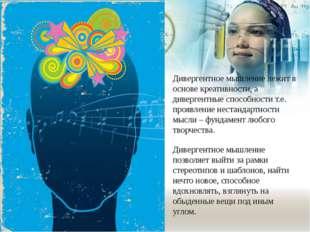 Дивергентное мышление лежит в основе креативности, а дивергентные способности