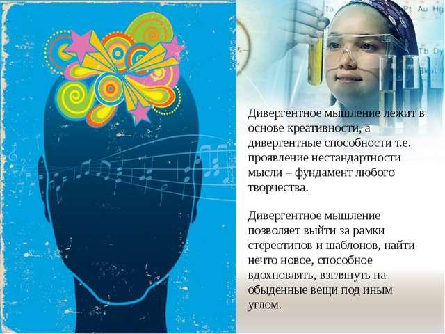 Дивергентное мышление лежит в основе креативности, а дивергентные способности...