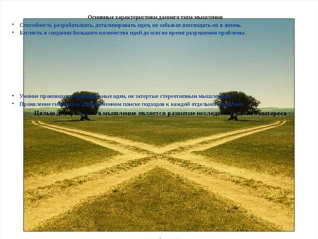 Основные характеристики данного типа мышления Способность разрабатывать, дет...