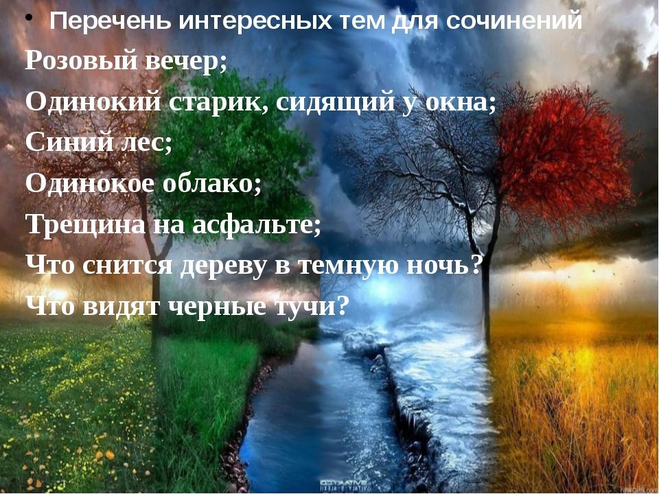 Перечень интересных тем для сочинений Розовый вечер; Одинокий старик, сидящи...