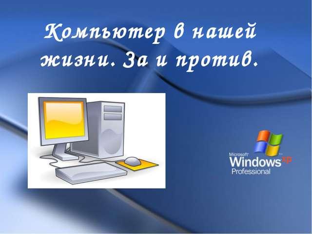 Компьютер в нашей жизни. За и против.