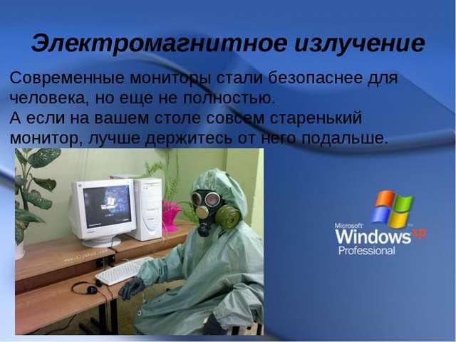 Электромагнитное излучение Современные мониторы стали безопаснее для человека...