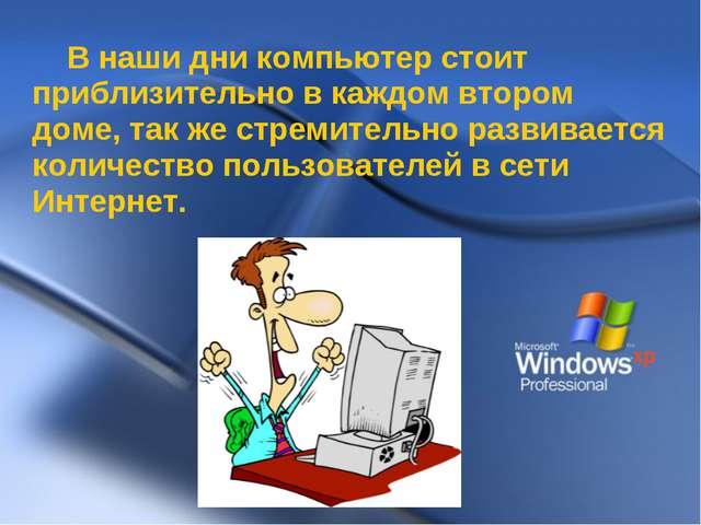 В наши дни компьютер стоит приблизительно в каждом втором доме, так же стрем...