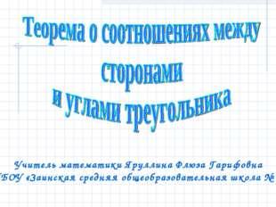 Учитель математики Яруллина Флюза Гарифовна МБОУ «Заинская средняя общеобразо