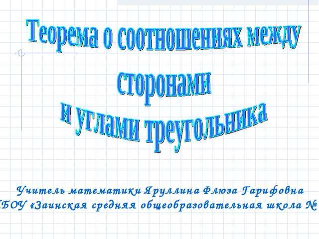 Учитель математики Яруллина Флюза Гарифовна МБОУ «Заинская средняя общеобразо...