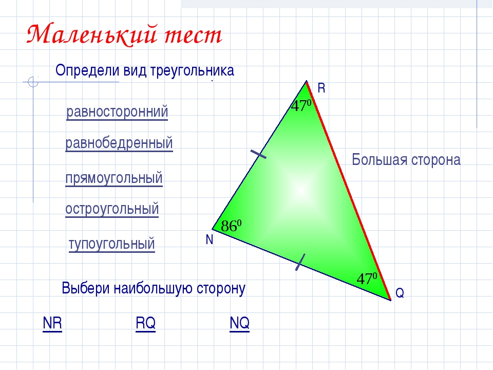 N 470 470 860 равносторонний равнобедренный прямоугольный остроугольный тупоу...