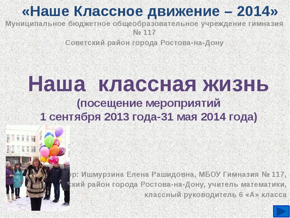 Муниципальное бюджетное общеобразовательное учреждение гимназия № 117 Советск...