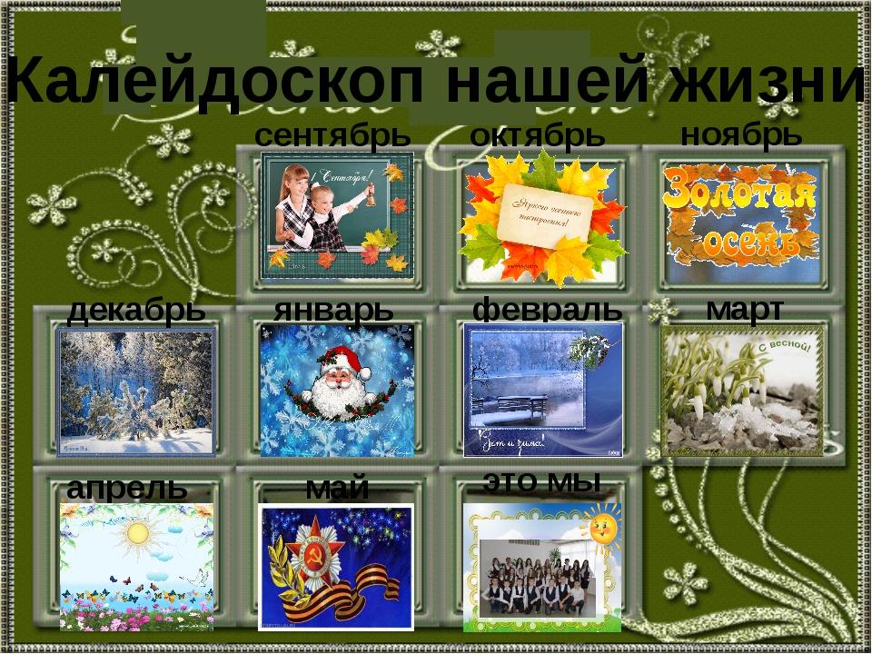 Праздник «День знаний» в подшефном 2 «Е» классе 2 сентября