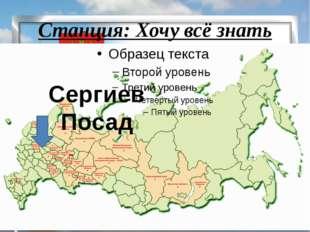 Станция: Хочу всё знать Сергиев Посад