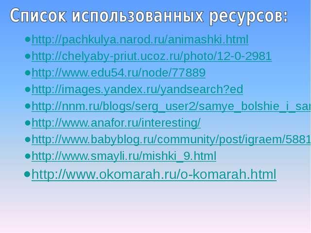 http://pachkulya.narod.ru/animashki.html http://chelyaby-priut.ucoz.ru/photo/...