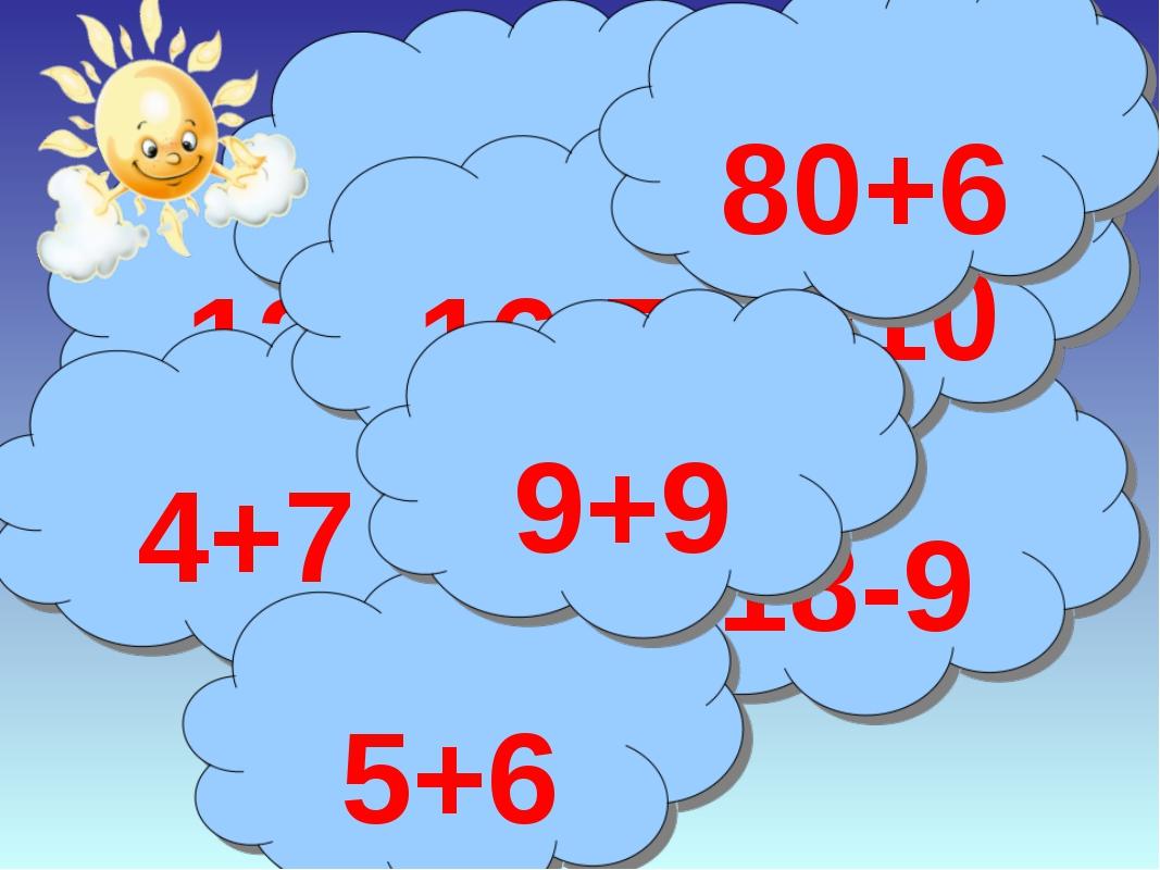 12-3 8+5 15-9 4+7 18-9 3+8 5+6 14-10 60-6 16-7 80+6 9+9