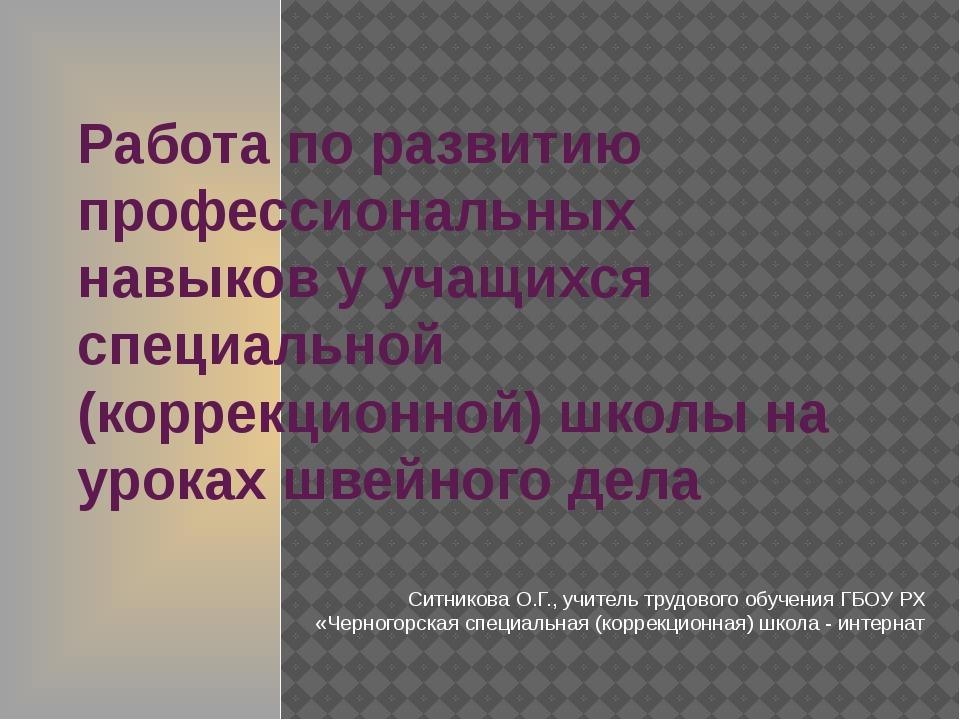 Работа по развитию профессиональных навыков у учащихся специальной (коррекцио...