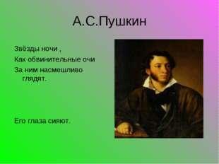 А.С.Пушкин Звёзды ночи , Как обвинительные очи За ним насмешливо глядят. Его