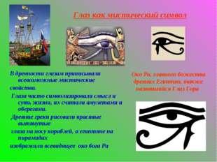 Глаз как мистический символ В древности глазам приписывали всевозможные мисти