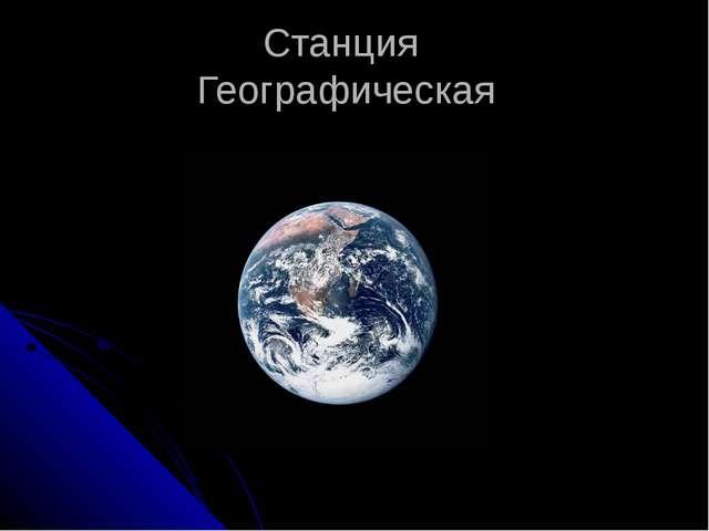Станция Географическая