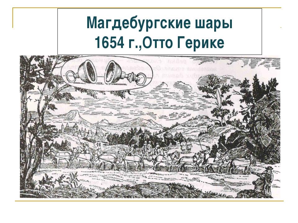 Магдебургские шары 1654 г.,Отто Герике
