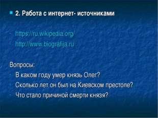 2. Работа с интернет- источниками https://ru.wikipedia.org/ http://www.biogra
