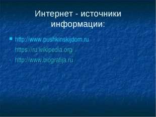 Интернет - источники информации: http://www.pushkinskijdom.ru https://ru.wiki