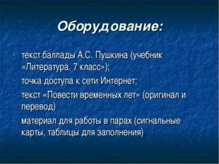 Оборудование: текст баллады А.С. Пушкина (учебник «Литература. 7 класс»); точ