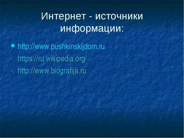 Интернет - источники информации: http://www.pushkinskijdom.ru https://ru.wiki...