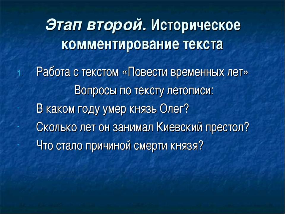 Этап второй. Историческое комментирование текста Работа с текстом «Повести вр...