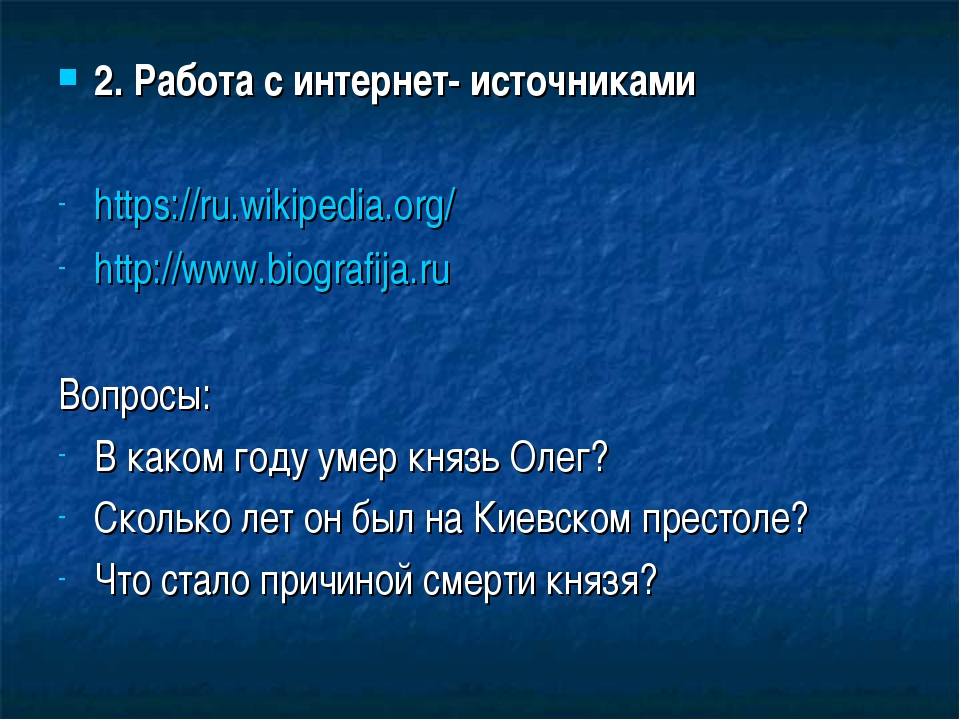 2. Работа с интернет- источниками https://ru.wikipedia.org/ http://www.biogra...