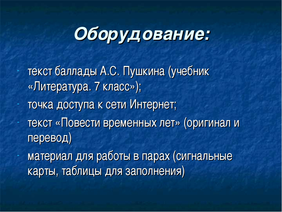 Оборудование: текст баллады А.С. Пушкина (учебник «Литература. 7 класс»); точ...