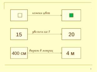 * 15 400 см увеличь на 5 измени цвет вырази в метрах 20 4 м
