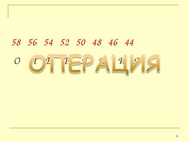 * 58 56 54 52 50 48 46 44 О П Е Р А Ц И Я