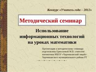Методический семинар Использование информационных технологий на уроках матема