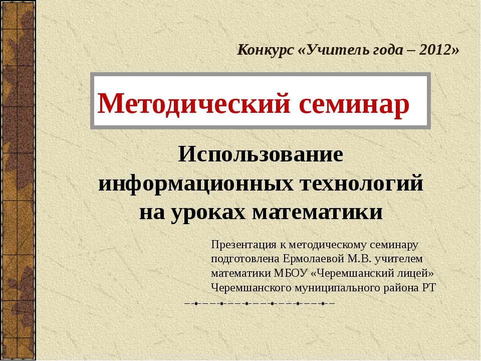 Методический семинар Использование информационных технологий на уроках матема...