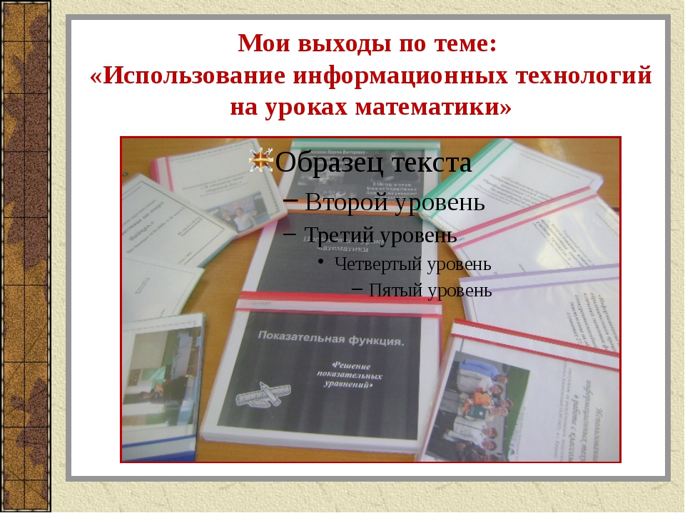 Мои выходы по теме: «Использование информационных технологий на уроках матема...