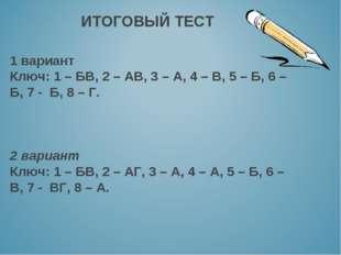 ИТОГОВЫЙ ТЕСТ 1 вариант Ключ: 1 – БВ, 2 – АВ, 3 – А, 4 – В, 5 – Б, 6 – Б, 7 -