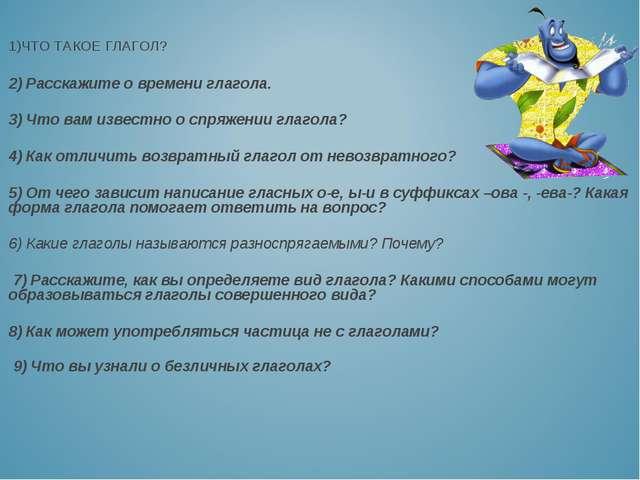 2) Расскажите о времени глагола. 3) Что вам известно о спряжении глагола? 4)...