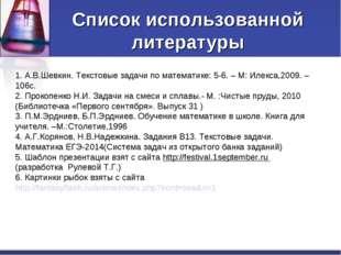 1. А.В.Шевкин. Текстовые задачи по математике: 5-6. – М: Илекса,2009. – 106с