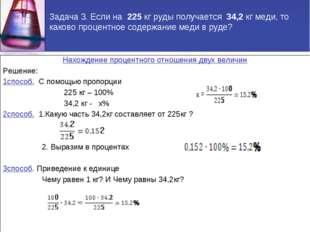 Задача 3. Если на 225 кг руды получается 34,2 кг меди, то каково процентное с