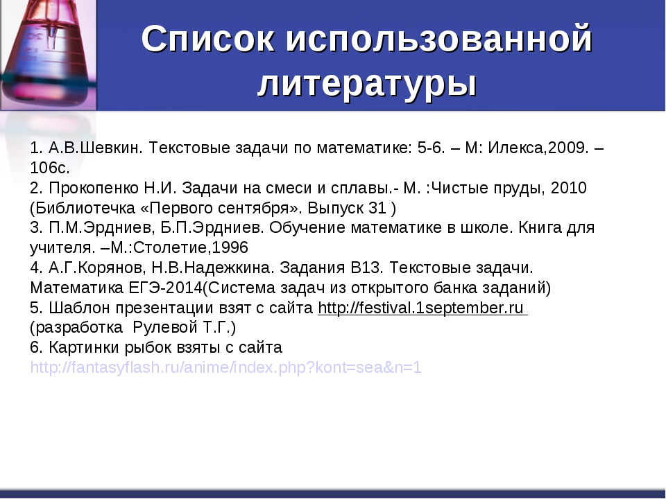 1. А.В.Шевкин. Текстовые задачи по математике: 5-6. – М: Илекса,2009. – 106с...