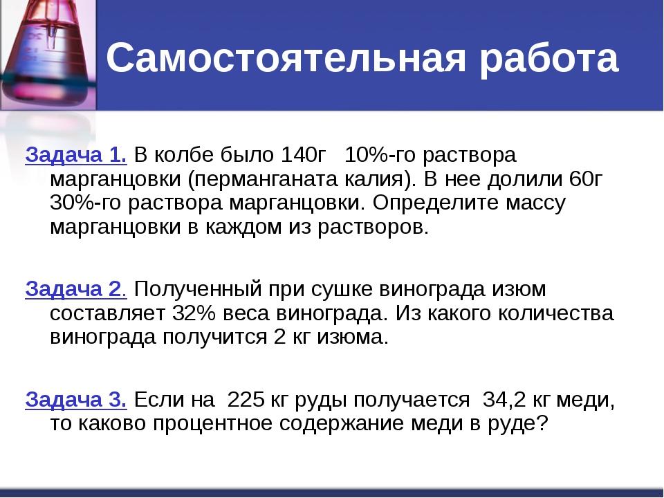 Самостоятельная работа Задача 1. В колбе было 140г 10%-го раствора марганцовк...