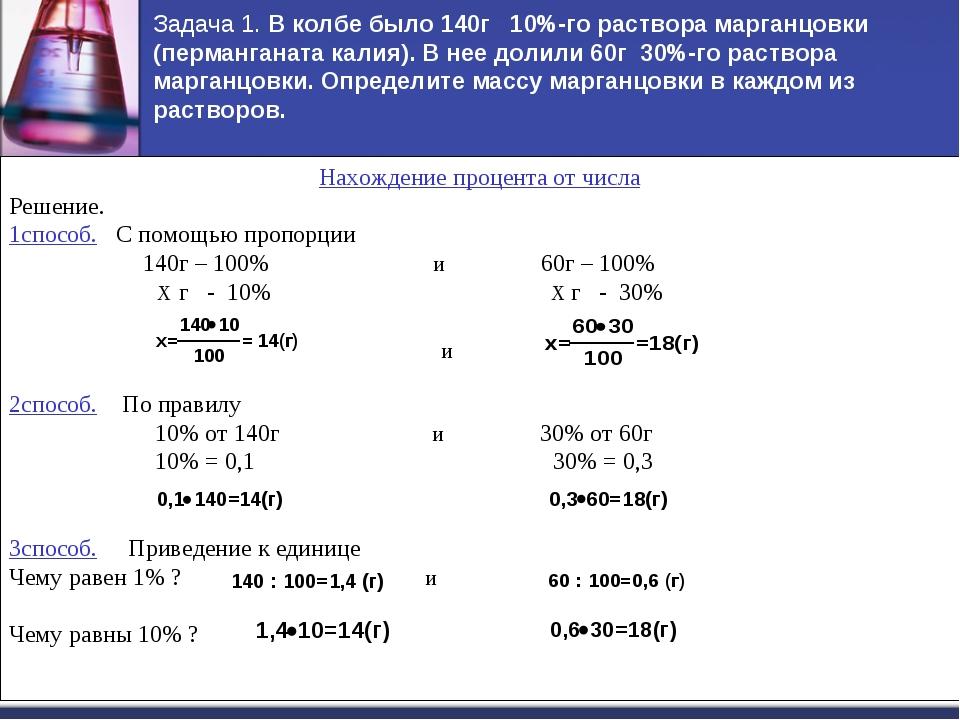 Задача 1. В колбе было 140г 10%-го раствора марганцовки (перманганата калия)....