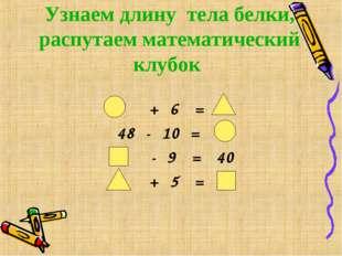 Узнаем длину тела белки, распутаем математический клубок + 6 = 48 - 10 = - 9