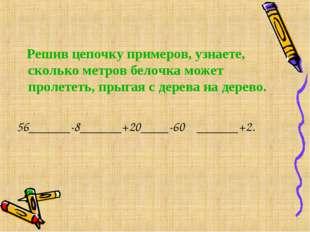 Решив цепочку примеров, узнаете, сколько метров белочка может пролететь, пры